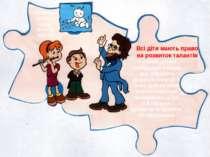 Всі діти мають право на розвиток талантів Конвенція ООН про права дитини Ст. ...