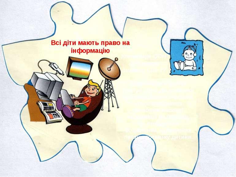 Всі діти мають право на інформацію Конвенція ООН про права дитини Ст. 17 Держ...