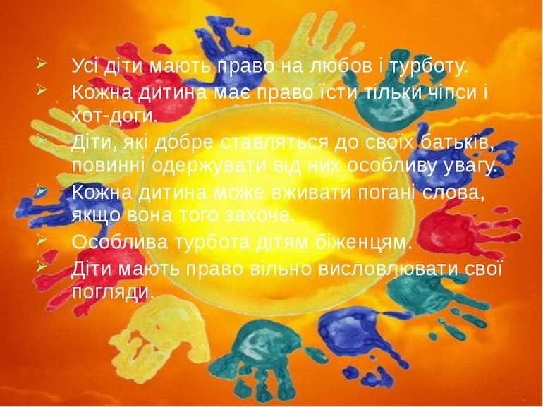 Усі діти мають право на любов і турботу. Кожна дитина має право їсти тільки ч...