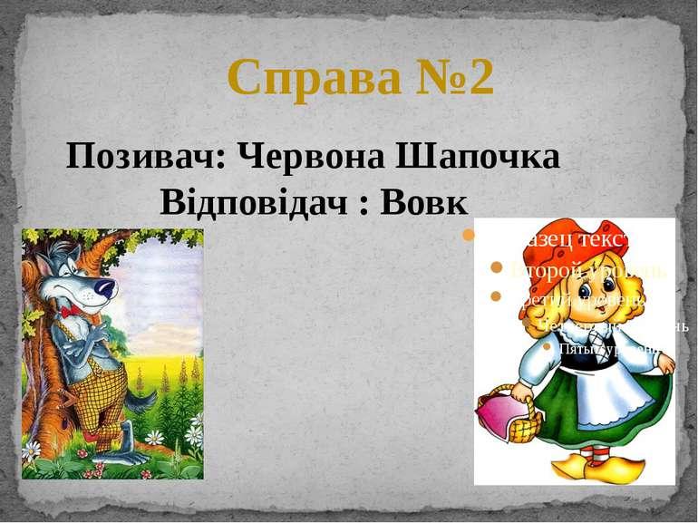 Справа №2 Позивач: Червона Шапочка Відповідач : Вовк