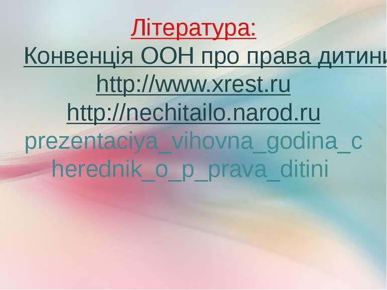Література: Конвенція ООН про права дитини http://www.xrest.ru http://nechita...