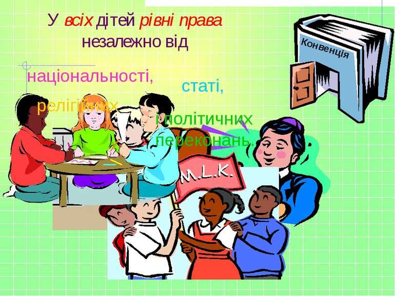 У всіх дітей рівні права незалежно від Конвенція національності, статі, реліг...