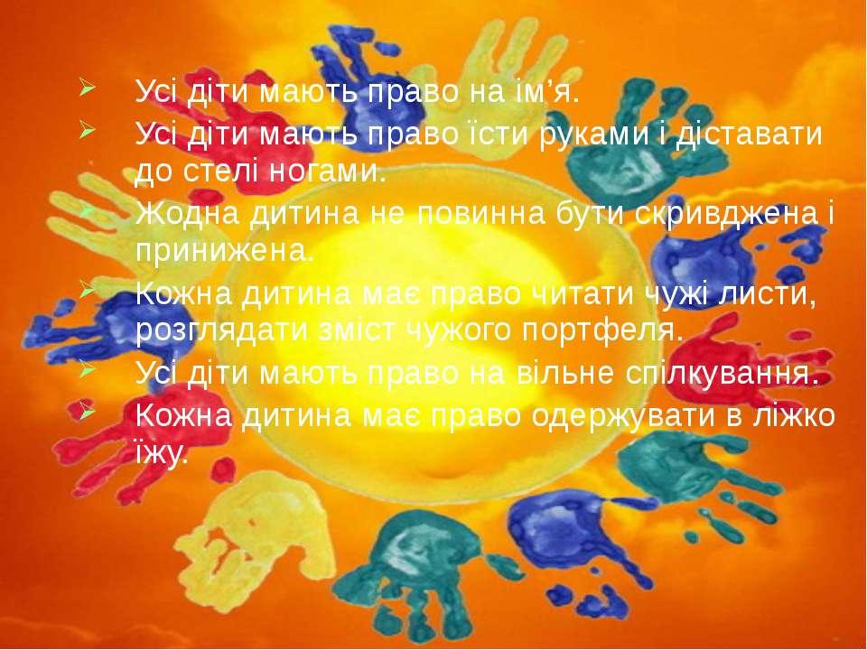 Усі діти мають право на ім'я. Усі діти мають право їсти руками і діставати до...