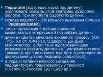 Педологія (від грецьк. наука про дитину), охоплювала своїм змістом анатомію, ...