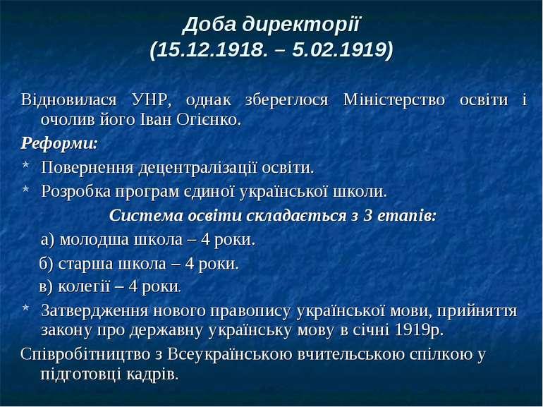 Доба директорії (15.12.1918. – 5.02.1919) Відновилася УНР, однак збереглося М...