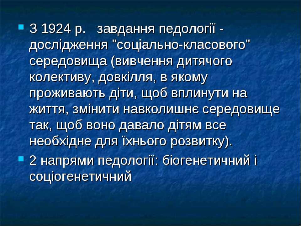 """З 1924 р. завдання педології - дослідження """"соціально-класового"""" середовища (..."""