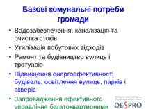 Базові комунальні потреби громади Водозабезпечення, каналізація та очистка ст...