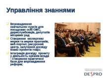 Управління знаннями Впровадження навчальних курсів для посадових осіб ОМС, де...