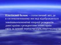 Платіжний баланс – статистичний звіт, де в систематизованому вигляді відображ...