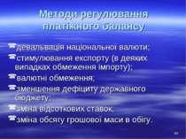 Методи регулювання платіжного балансу девальвація національної валюти; стимул...