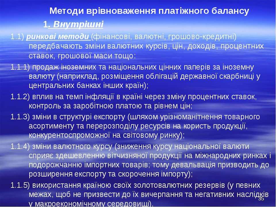 Методи врівноваження платіжного балансу 1.1) ринкові методи (фінансові, валют...