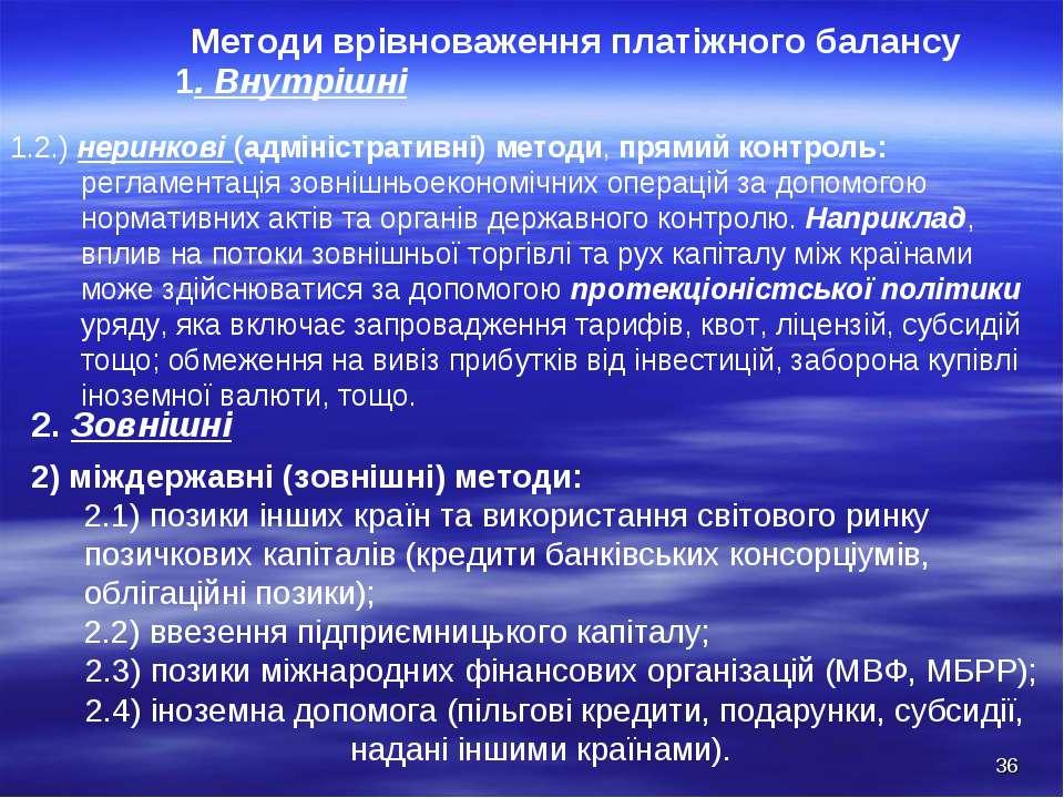 1.2.) неринкові (адміністративні) методи, прямий контроль: регламентація зовн...