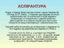 Згідно з Наказу Міністерства освіти і науки України № 376 від 01.07.2002р., у...
