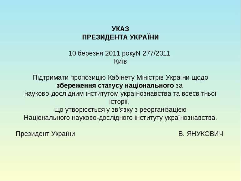 УКАЗ ПРЕЗИДЕНТА УКРАЇНИ 10 березня 2011 рокуN 277/2011 Київ Підтримати пропоз...