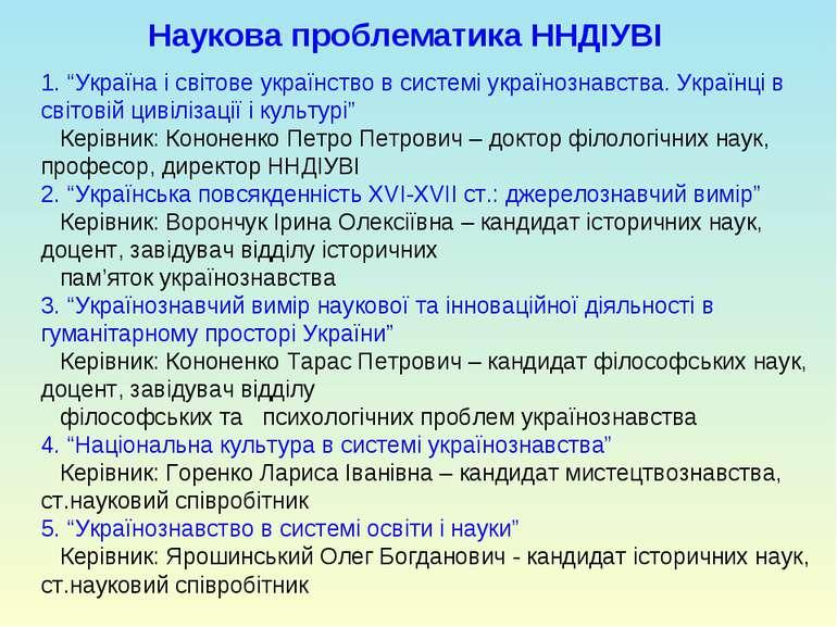 """Наукова проблематика ННДІУВІ 1. """"Україна і світове українство в системі украї..."""