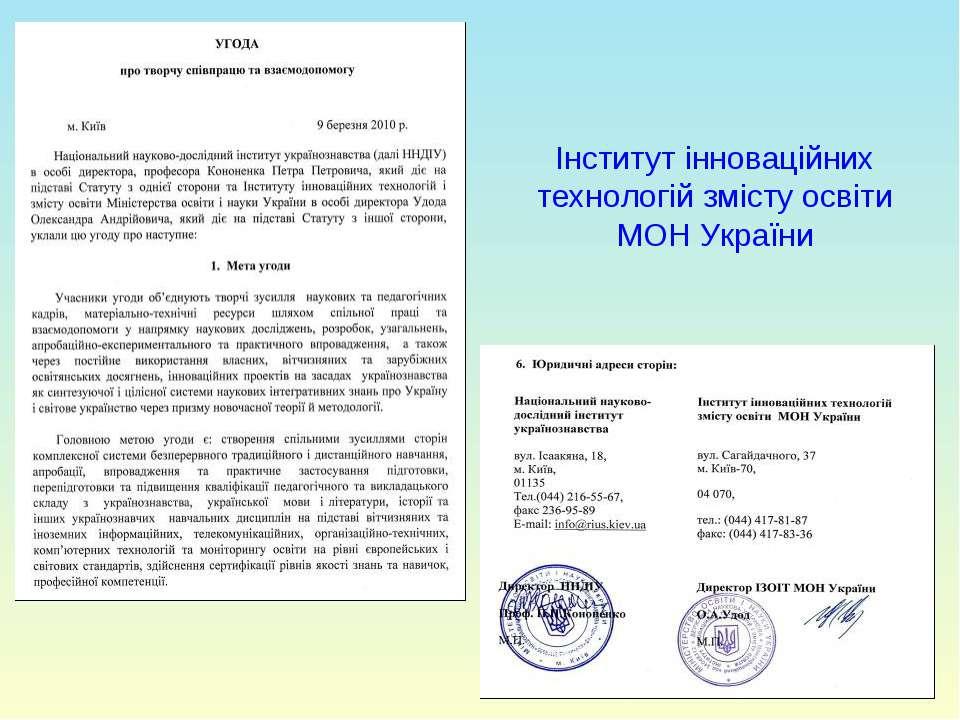Інститут інноваційних технологій змісту освіти МОН України