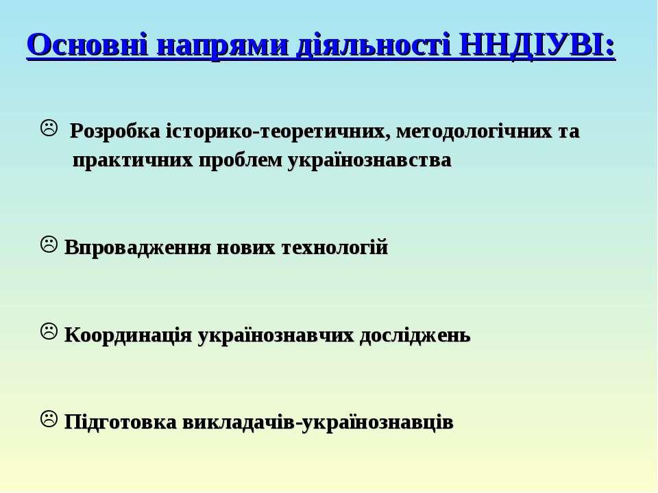 Основні напрями діяльності ННДІУВІ: Розробка історико-теоретичних, методологі...