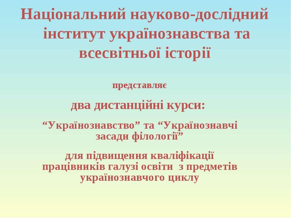 Національний науково-дослідний інститут українознавства та всесвітньої історі...