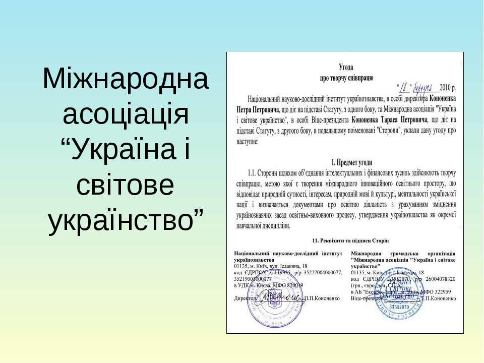 """Міжнародна асоціація """"Україна і світове українство"""""""