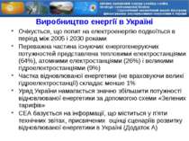 Виробництво енергії в Україні Очікується, що попит на електроенергію подвоїть...