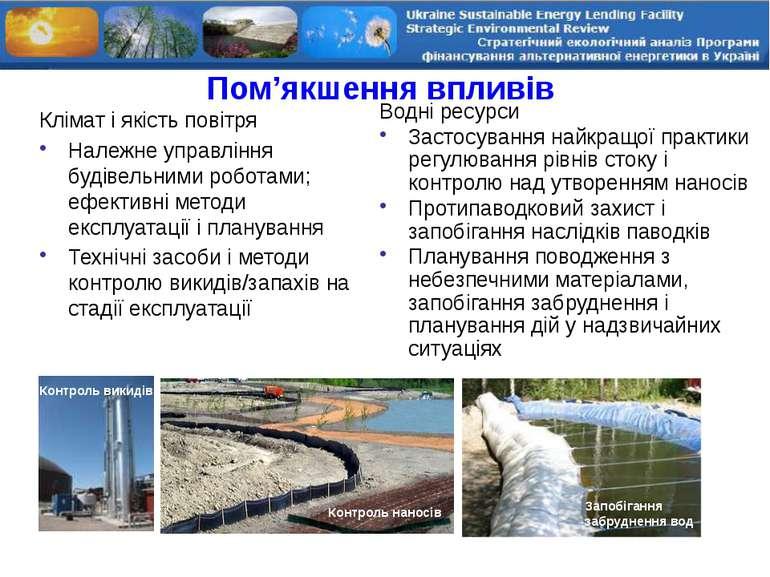 Пом'якшення впливів Клімат і якість повітря Належне управління будівельними р...