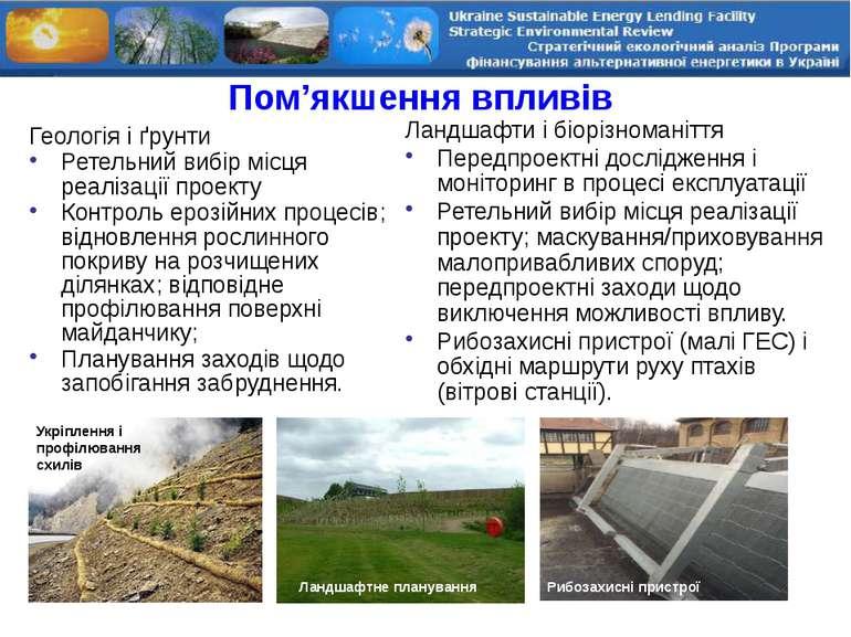Пом'якшення впливів Геологія і ґрунти Ретельний вибір місця реалізації проект...