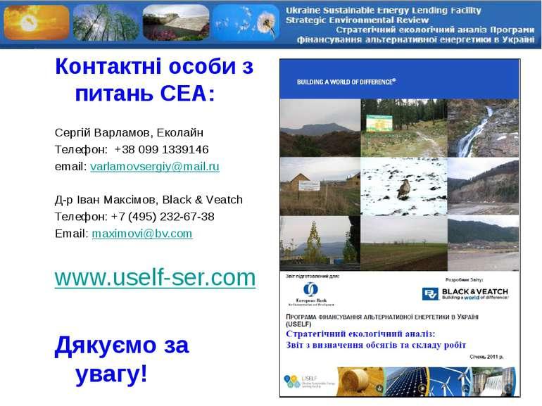 Контактні особи з питань СЕА: Сергій Варламов, Еколайн Телефон: +38 099 13391...