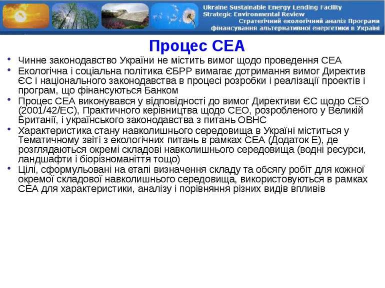 Процес СЕА Чинне законодавство України не містить вимог щодо проведення СЕА Е...