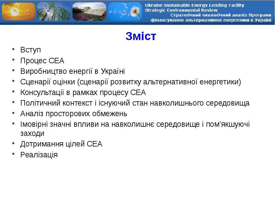 Зміст Вступ Процес СЕА Виробництво енергії в Україні Сценарії оцінки (сценарі...