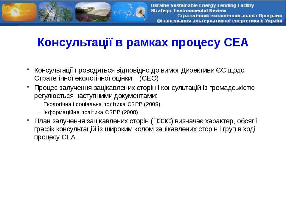 Консультації в рамках процесу СЕА Консультації проводяться відповідно до вимо...
