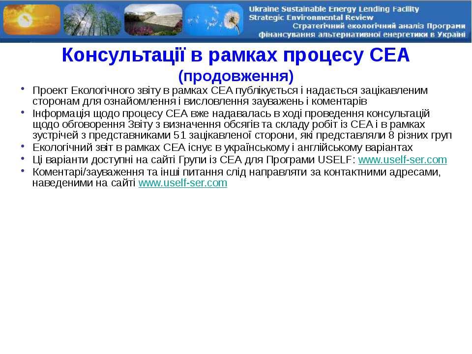 Консультації в рамках процесу СЕА (продовження) Проект Екологічного звіту в р...