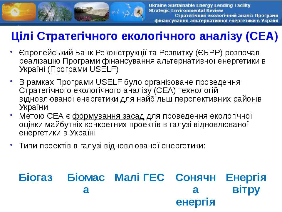 Цілі Стратегічного екологічного аналізу (СЕА) Європейський Банк Реконструкції...