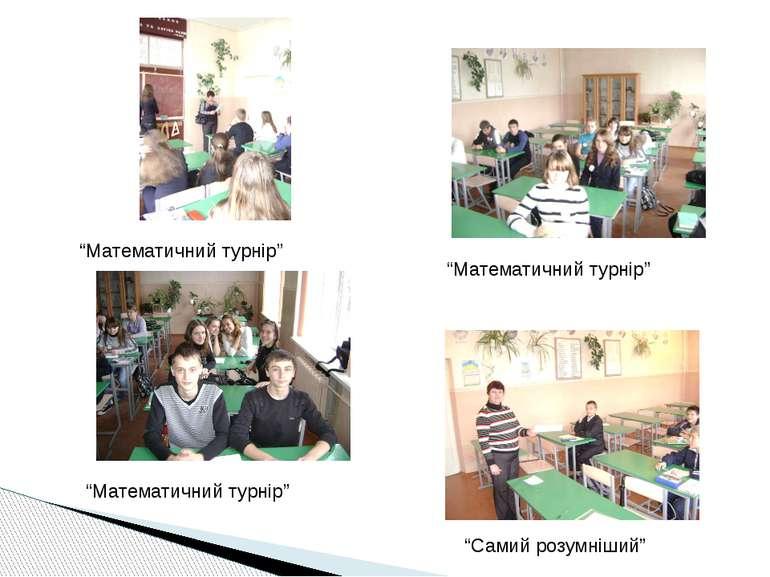 """""""Самий розумніший"""" """"Математичний турнір"""" """"Математичний турнір"""" """"Математичний ..."""