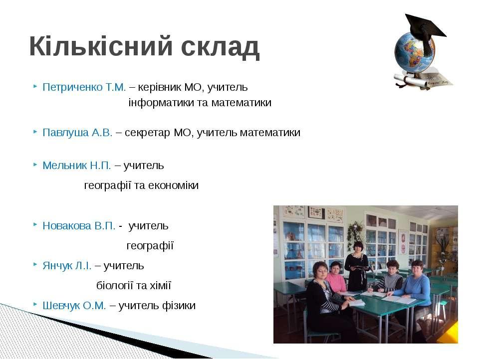 Петриченко Т.М. – керівник МО, учитель інформатики та математики Павлуша А.В....