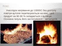 Кокс Унаслідок нагрівання до 10000С без доступу повітря вугілля перетворюєтьс...