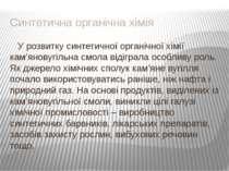 Синтетична органічна хімія У розвитку синтетичної органічної хімії кам'яновуг...