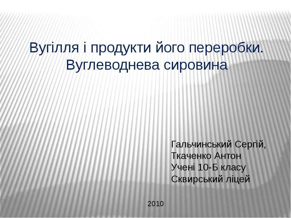 Вугілля і продукти його переробки. Вуглеводнева сировина 2010 Гальчинський Се...