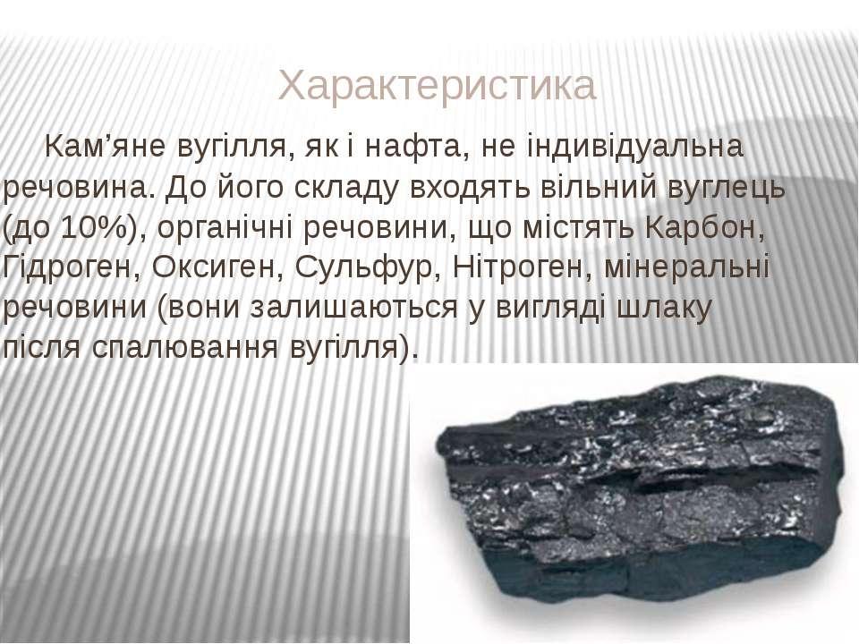 Характеристика Кам'яне вугілля, як і нафта, не індивідуальна речовина. До йог...