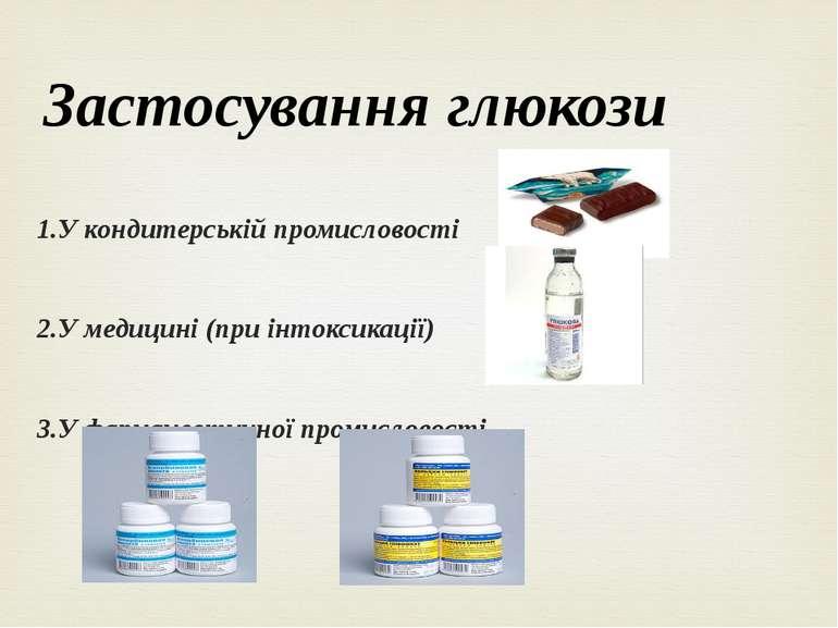 Застосування глюкози 1.У кондитерській промисловості 2.У медицині (при інтокс...