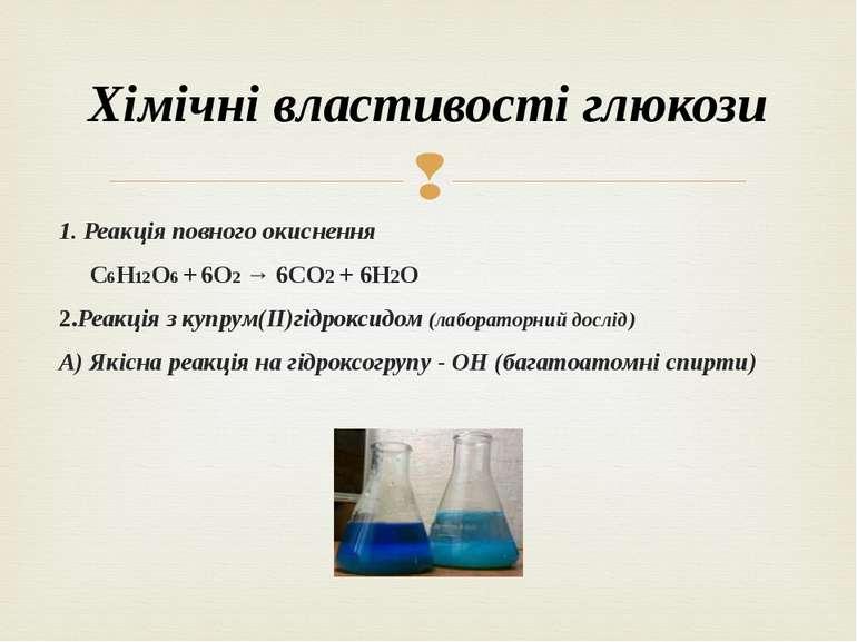 1. Реакція повного окиснення C6H12O6 + 6O2 → 6CO2 + 6H2O 2.Реакція з купрум(І...