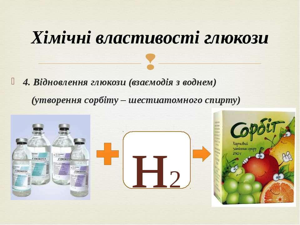 4. Відновлення глюкози (взаємодія з воднем) (утворення сорбіту – шестиатомног...