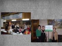 Участь у І та ІІ Міжнародному екофорумі в м. Херсоні « Чисте місто, чиста рік...