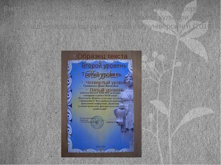 Виступ на IV Всеукраїнській науково-практичній конференції «Проблеми сучасної...