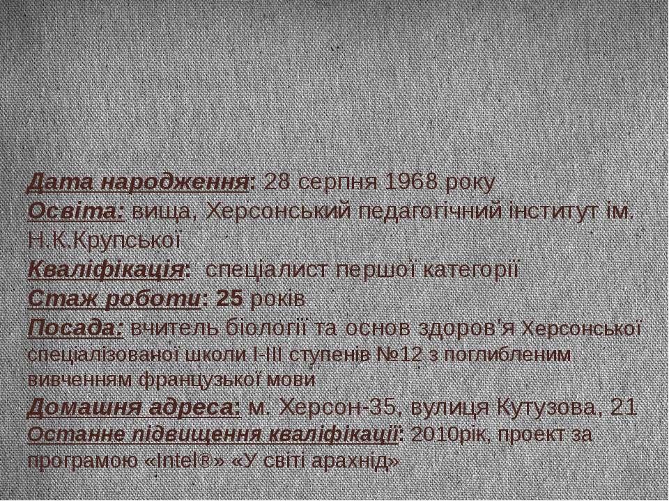 Дата народження: 28 серпня 1968 року Освіта: вища, Херсонський педагогічний і...