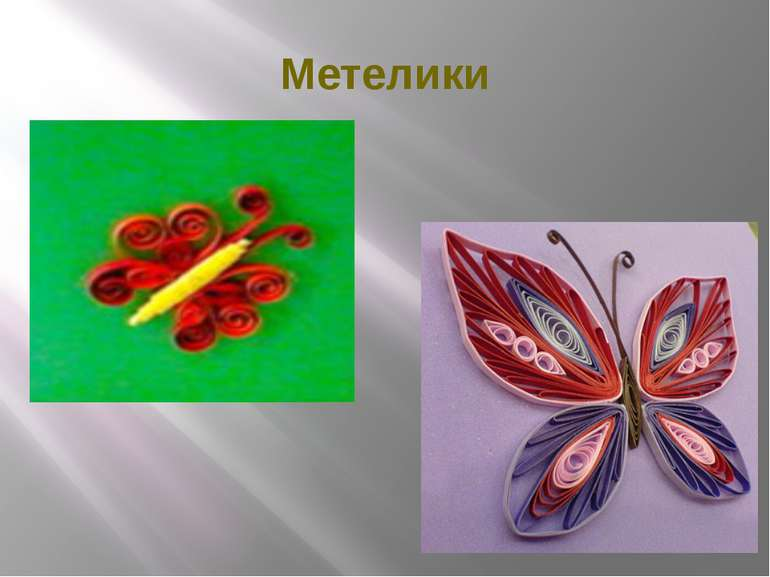 Метелики Налисник Г.П.