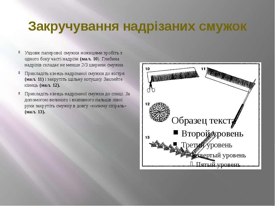 Закручування надрізаних смужок Уздовж паперової смужки ножицями зробіть з одн...