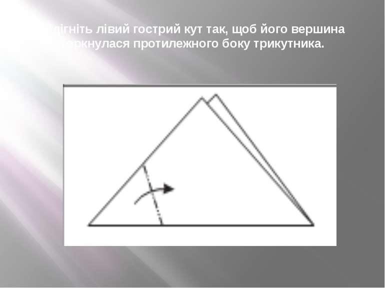 Відігніть лівий гострий кут так, щоб його вершина торкнулася протилежного бок...