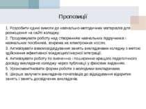 Пропозиції 1. Розробити єдині вимоги до навчально-методичних матеріалів для р...