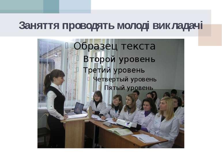 Заняття проводять молоді викладачі
