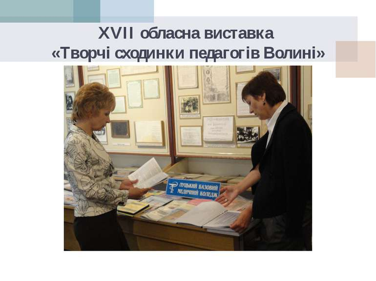 XVII обласна виставка «Творчі сходинки педагогів Волині»